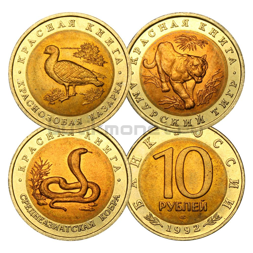 Набор 10 рублей 1992 серии Красная книга (3 монеты)