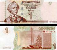 Приднестровье 1 рубль Модификация 2007 года ПРЕСС