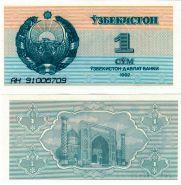 Узбекистан 1 сум 1992 года ПРЕСС