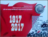1 рубль 2017 Приднестровье 100 лет Октябрьской революции ВОСР Официальный буклет ПМР! UNC!