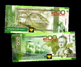 200 РУБЛЕЙ ПАМЯТНАЯ СУВЕНИРНАЯ КУПЮРА КРЫМСКИЙ МОСТ. ТИРАЖ 50000, по номерам.