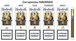 Сигариллы HAVANAS ( Хаванас ) АССОРТИМЕНТ
