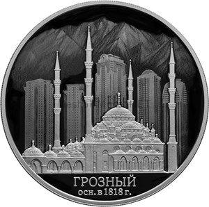 3 рубля 2018 г. 200-летие основания г. Грозного