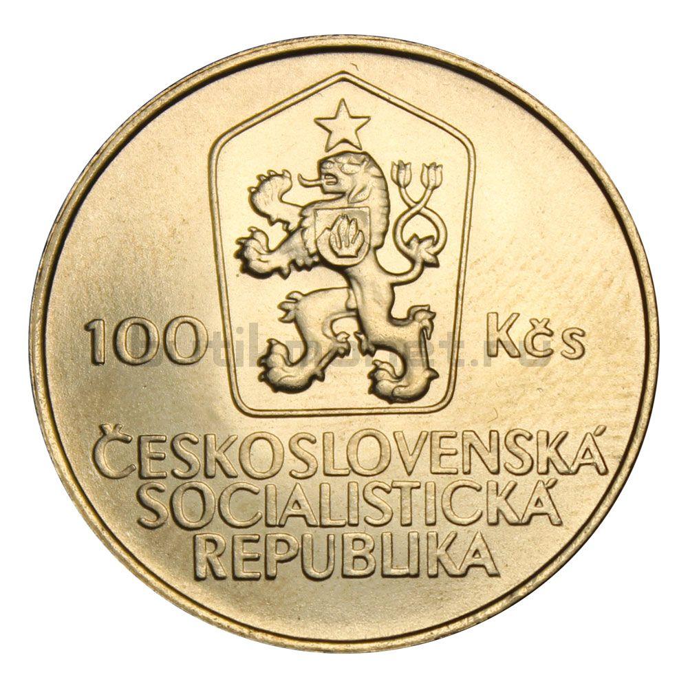 100 крон 1985 Чехословакия 200 лет со дня рождения Яна Голлы