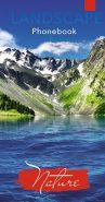 """Телефонная книжка на гребне """"Озеро в Альпах"""", А5, 80 листов, линия (арт. С0357-37)"""