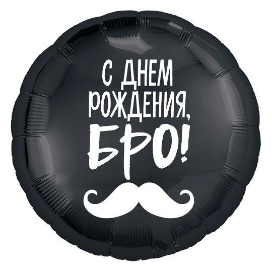 С Днем Рождения БРО шар фольгированный с гелием