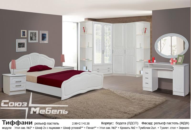 Тиффани спальня Союз Мебель