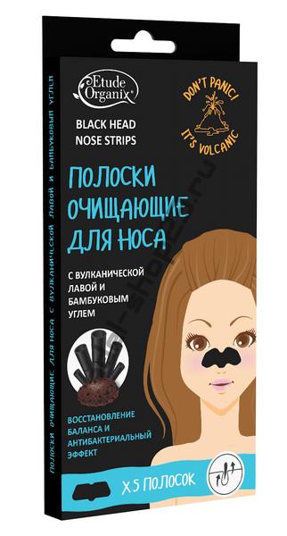 """Etude Organix - Полоски очищающие для носа - """"Вулканическая лава"""" 5 шт"""