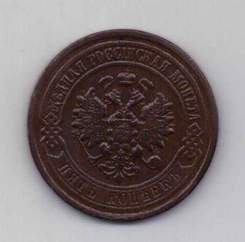 5 копеек 1911 года AUNC
