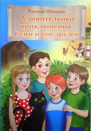 Удивительные приключения Сени и его друзей. Православная детская литература