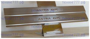 Накладки на пороги, Alufrost, с лого Astra GTC, 2шт.