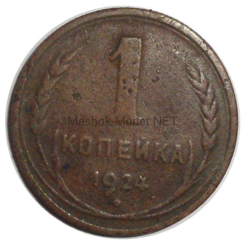 1 копейка 1924 года # 2