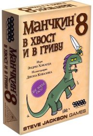 """Манчкин 8 """"В хвост и в гриву"""""""