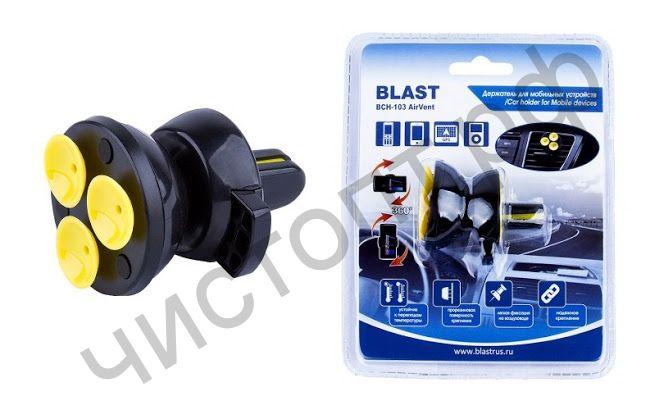 Держатель для мобил. устр. BLAST BCH-103 AirVent