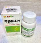 Цян Бай Би Ян Пянь Qian Bai Bi Yan Pian 千柏鼻炎片 100 таб по 0,21 гр.