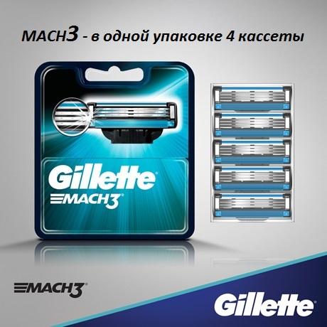 Лезвия Gillette Mach3 (4шт)