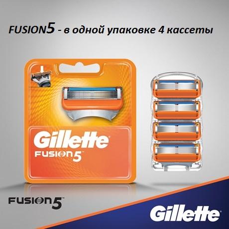 Лезвия Gillette Fusion  (4шт)