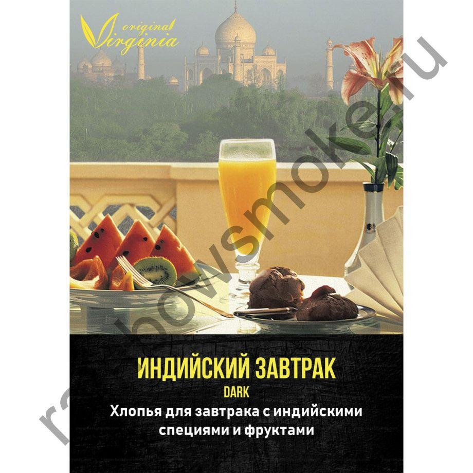 Original Virginia Dark 200 гр - Индийский Завтрак