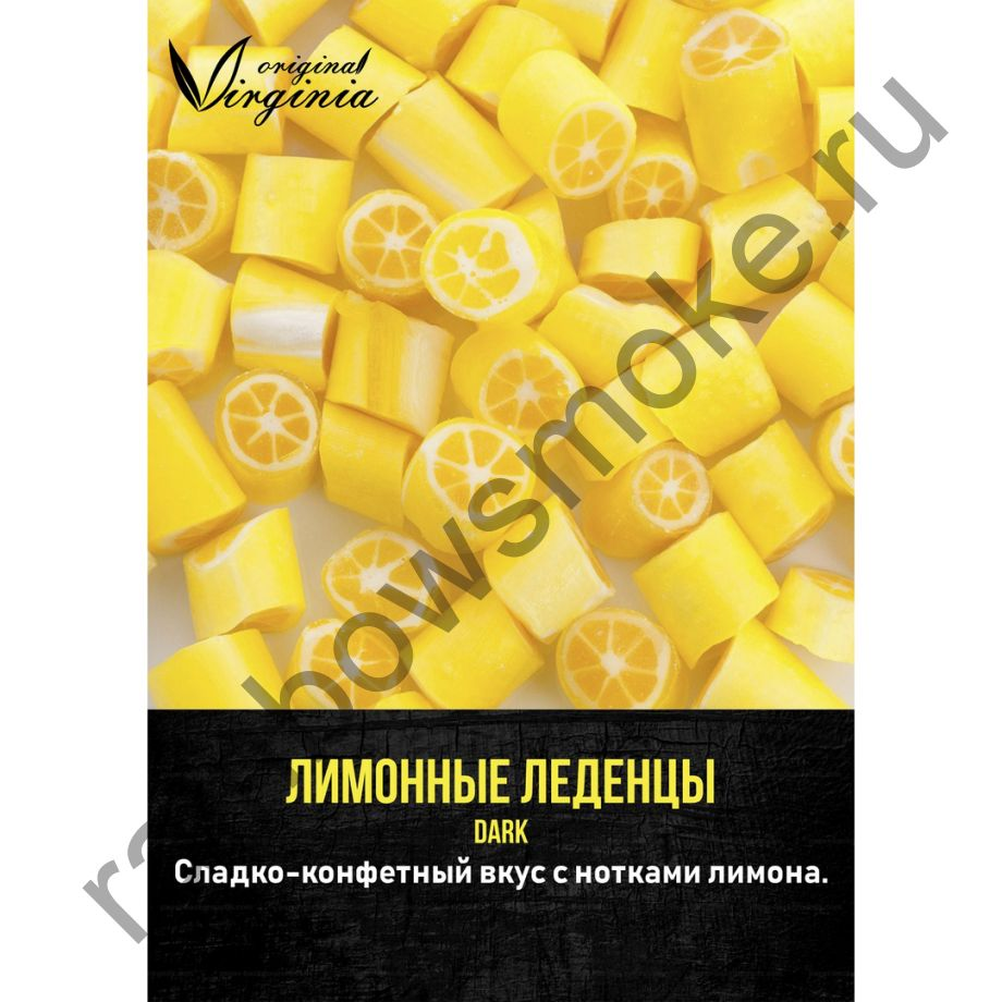Original Virginia Dark 200 гр - Лимонные Леденцы