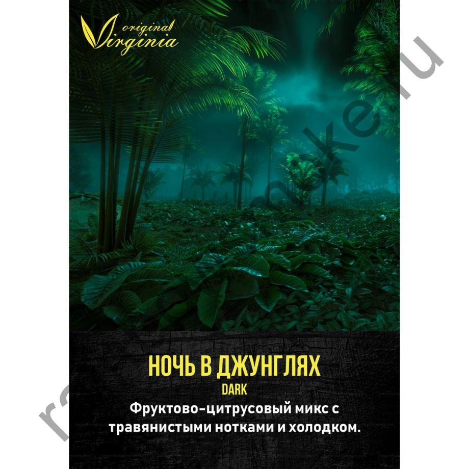 Original Virginia Dark 200 гр - Ночь в Джунглях