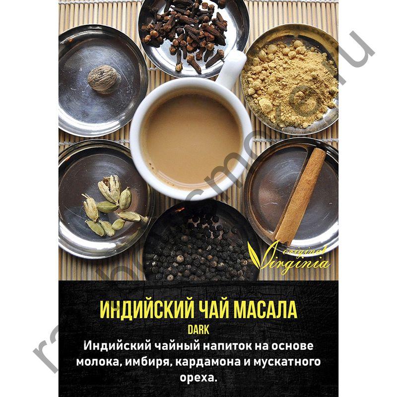 Original Virginia Dark 200 гр - Индийский Чай Масала