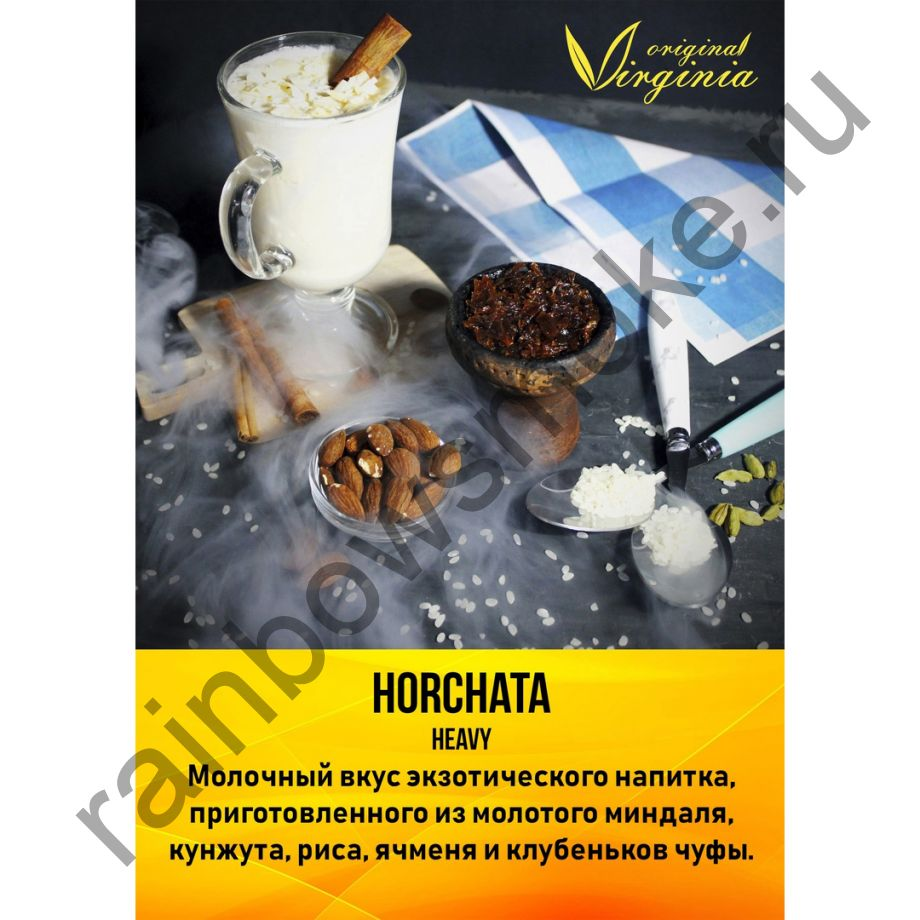 Original Virginia Heavy 200 гр - Horchata (Орчата)