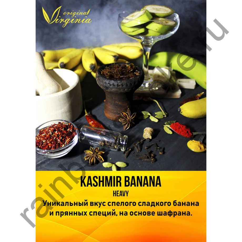 Original Virginia Heavy 200 гр - Kashmir Banana (Кашмир Банан)