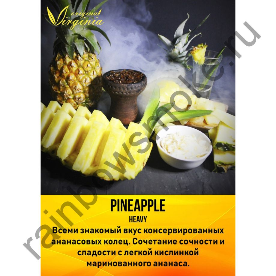 Original Virginia Heavy 200 гр - Pineapple (Ананас)