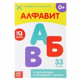 """Обучающая книжка по методике Домана """"Алфавит"""""""