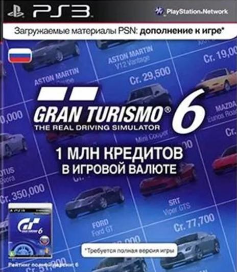 1 млн кредитов в игровой валюте для Gran Turismo 6 (PS3)