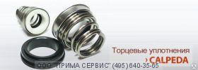 Торцевое уплотнение к насосу Calpeda NR 4 125 A/A