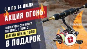 Спиннинг Aiko Tirrel II TIR II 210ULS 2.1м / тест  0.5 - 5 г + катушка Daiwa 18 Ninja LT 1000 в подарок!