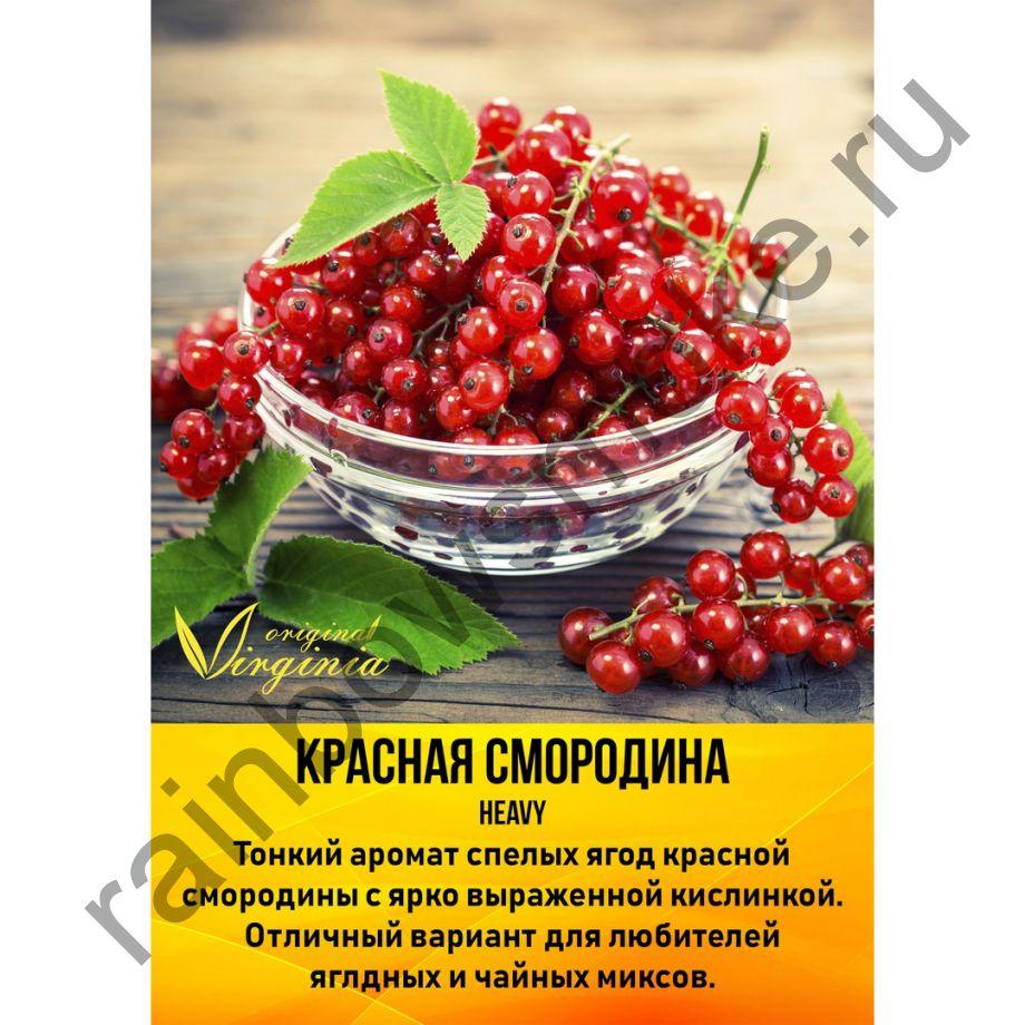 Original Virginia Heavy 200 гр - Красная Смородина