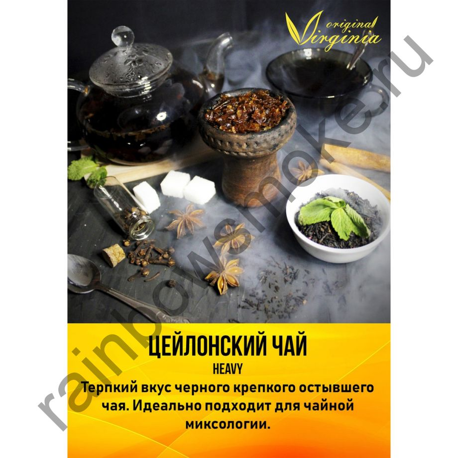 Original Virginia Heavy 200 гр - Цейлонский Чай