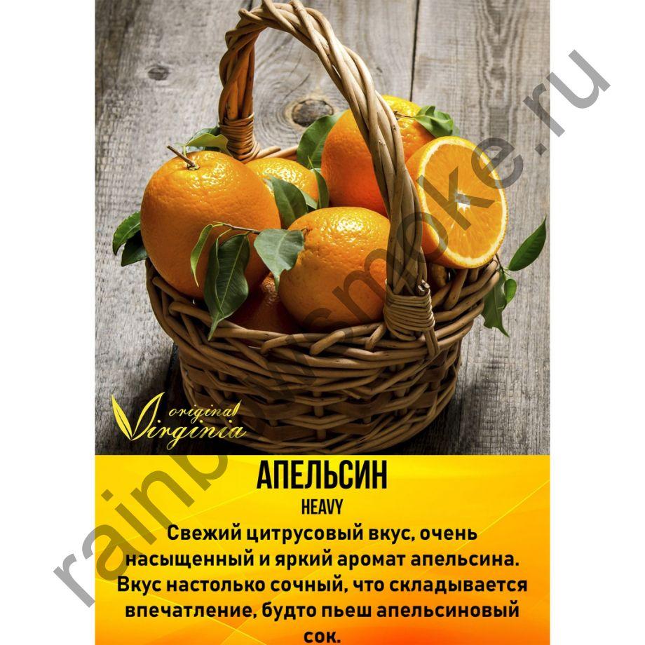 Original Virginia Heavy 200 гр - Апельсин