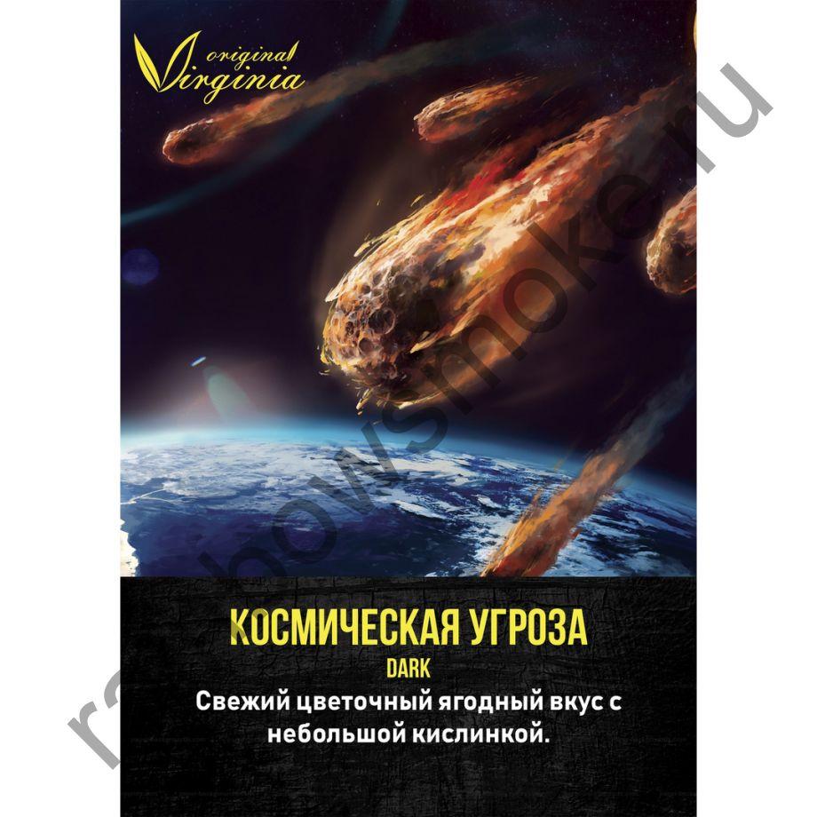 Original Virginia Dark 50 гр - Космическая Угроза