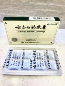 Юнь Нань Бай Яо Цзяо Нан Yun Nan Bai Yao云南白药胶囊 16 кап по 0,25 г. + пилюля усиленного действия