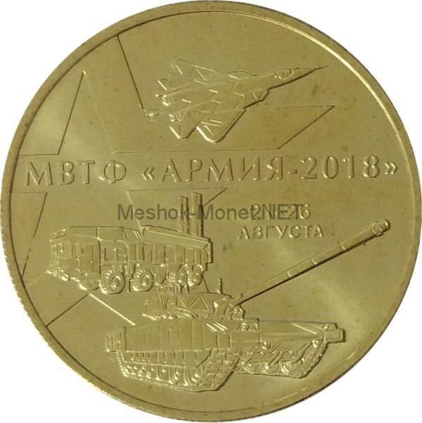 Жетон 100 лет Вооруженным силам РФ ММД