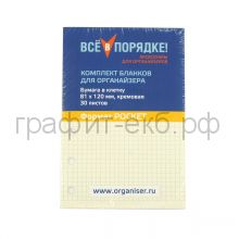 Блок сменный для Filofax Pocket клетка 30л.cotton cream ОК181-30