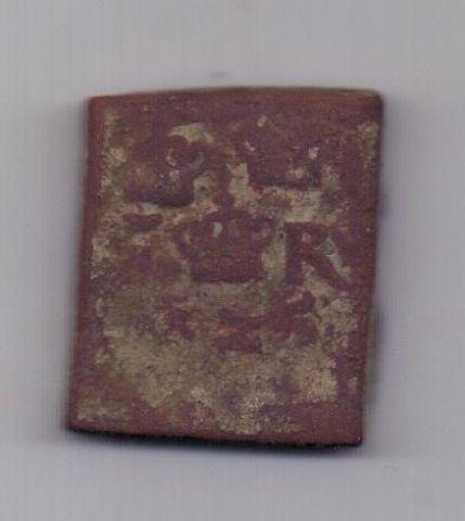 1 орэ эре 1625 года Редкость Швеция