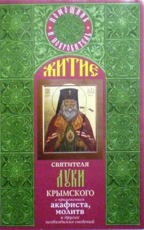 Житие святителя Луки Крымского с приложением акафиста, молитв и других необходимых сведений