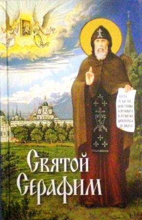 Святой Серафим: О святых, носящих это имя