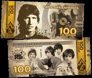 100 РУБЛЕЙ ПАМЯТНАЯ СУВЕНИРНАЯ КУПЮРА - Группа PINK FLOYD - серебро