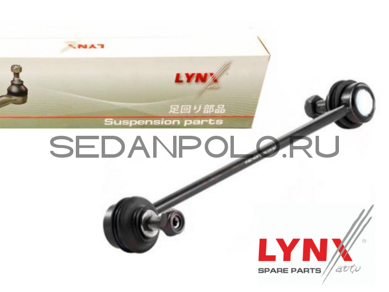Стойка стабилизатора Lynx Volkswagen Polo Sedan