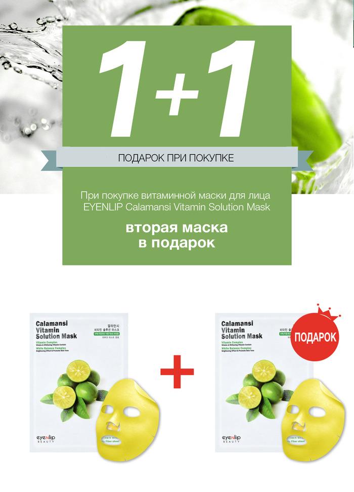 Подарок к покупке! EYENLIP Маска для лица тканевая витаминная Calamansi VITAMIN SOLUTION MASK 25мл