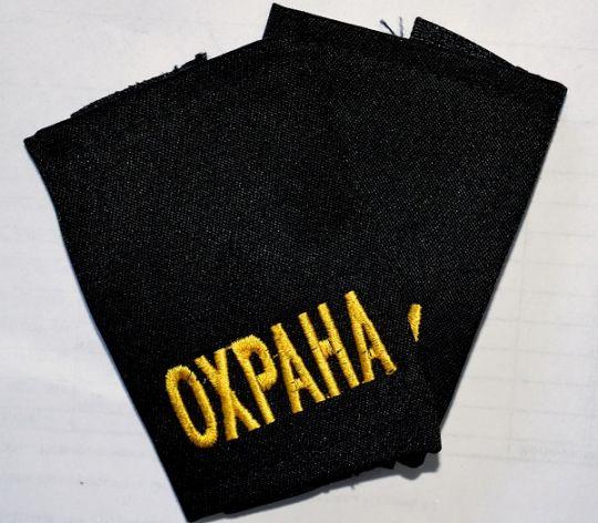 Фальшпагоны черные с надписью охрана  и без надписи