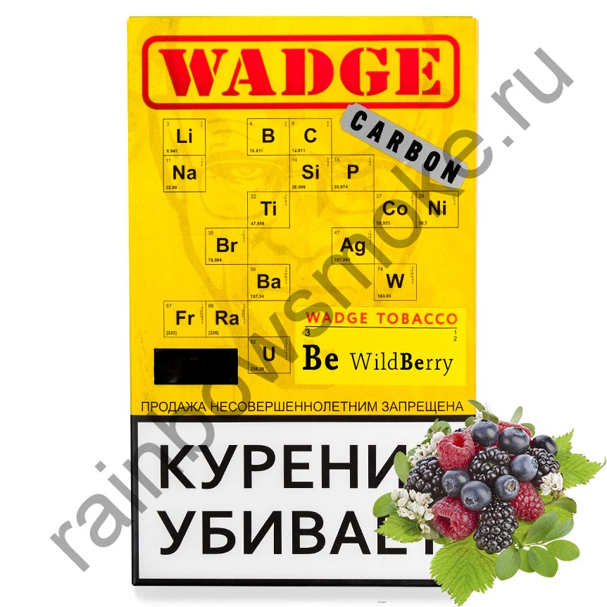 Wadge 100 гр - WildBerry (Вайлдбери)