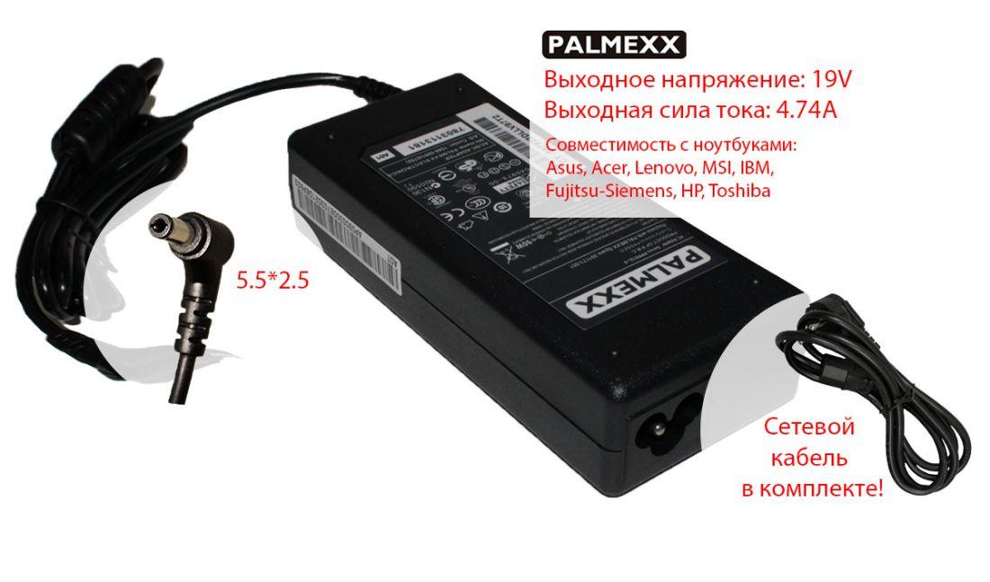 Зарядное устройство PALMEXX для ноутбука (19V-4,74A; 5.5*2.5)
