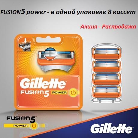 Лезвия Gillette Fusion  Power (8шт)