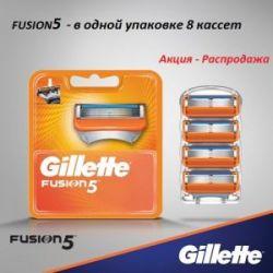 Лезвия Gillette Fusion  (8шт) сделано в германии